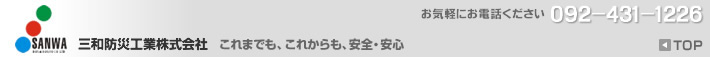 ANWA 三和防災工業株式会社 これまでも、これからも、安全・安心